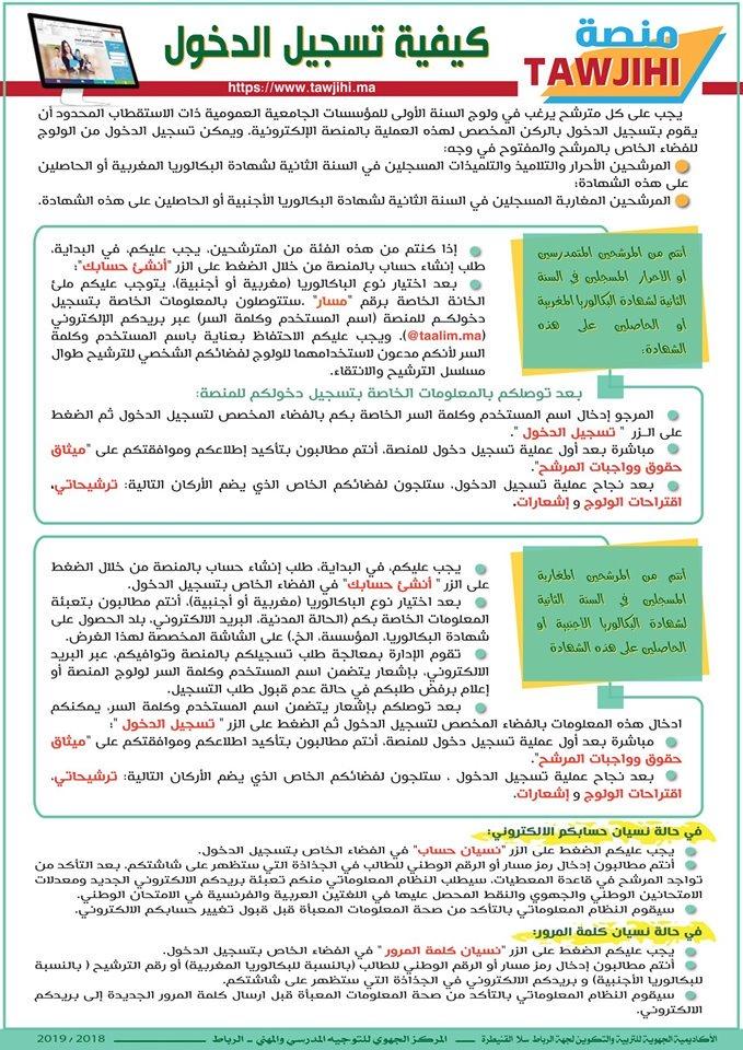 www.tawjihi.ma كيفية تسجيل الدخول