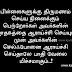 Tamil Kavithai ~ Funny Kavithai ~ Kavithaigal