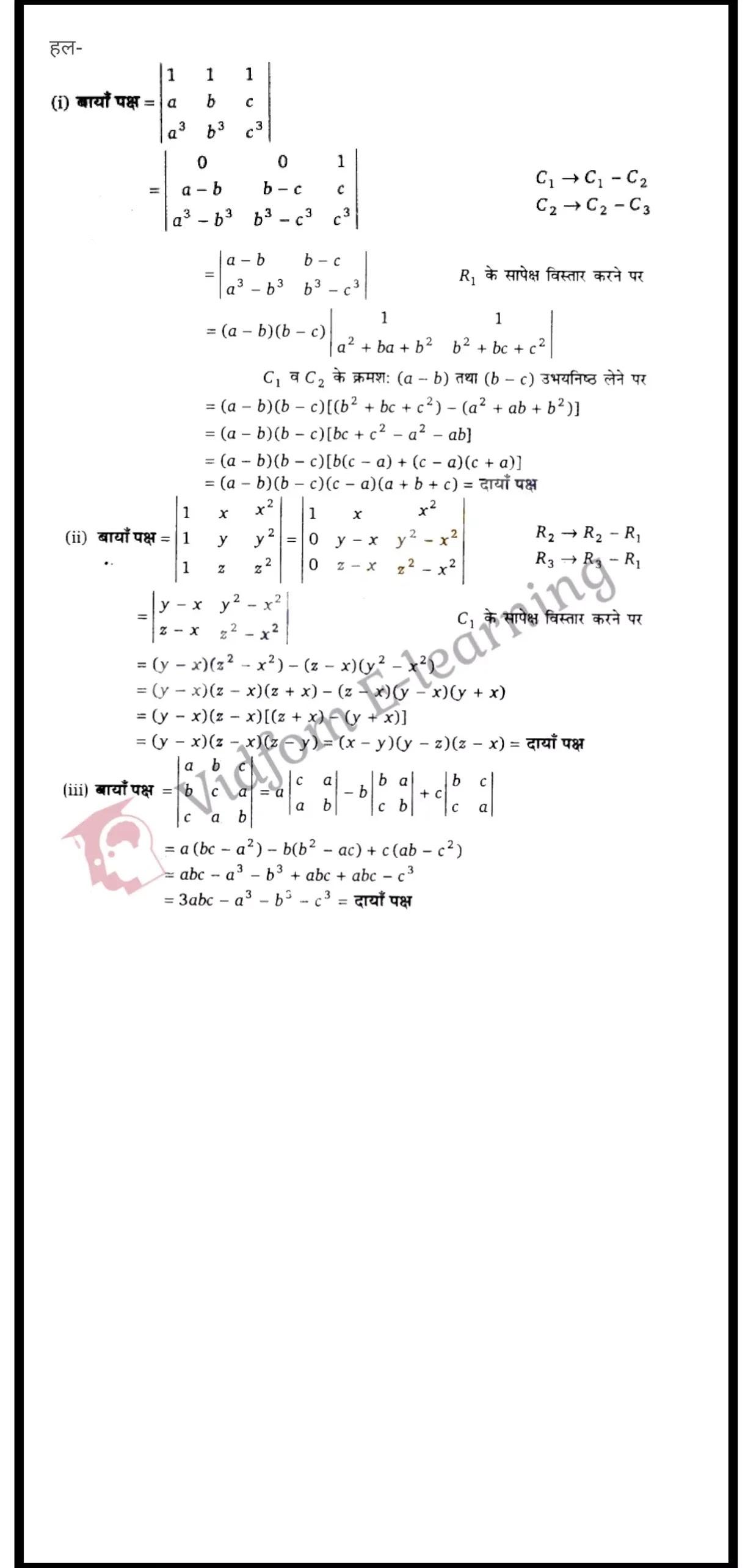 class 12 maths chapter 4 light hindi medium 8