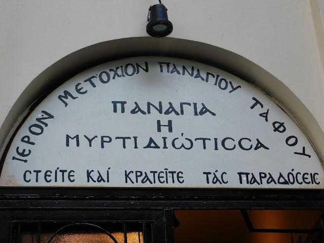 Ηλιούπολη: Ιερά Πανήγυρη του Μετοχίου του Παναγίου Τάφου της Παναγίας της Μυρτιδιώτισσας.