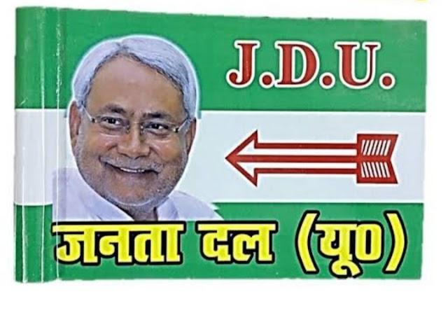 बिहार चुनाव 2020 की साज किसकी माथे पर सजेगी ताज