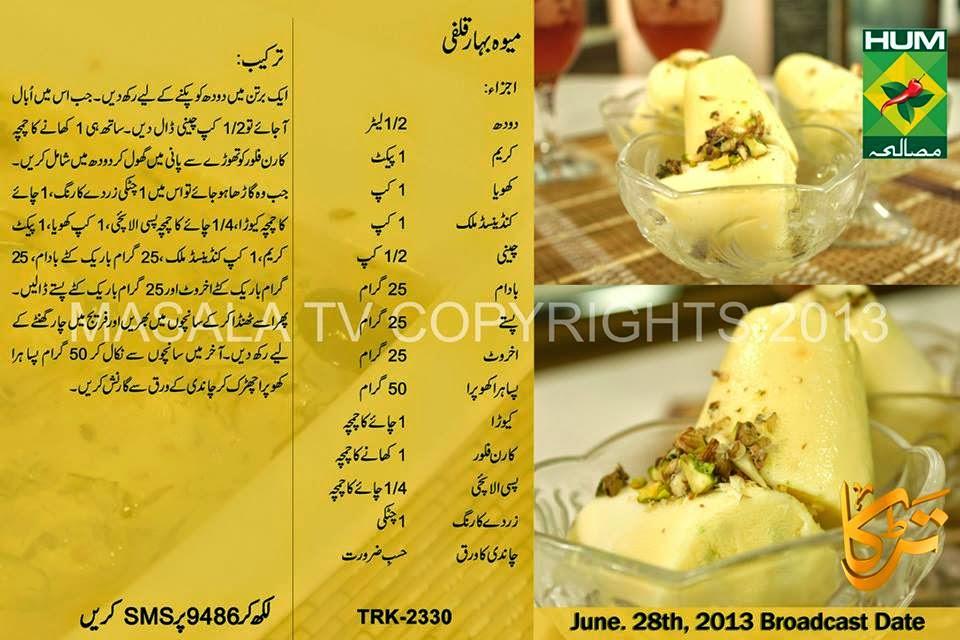 Banana Cake Recipe In Urdu Video: Masalah Recipes : Dessert Recipes