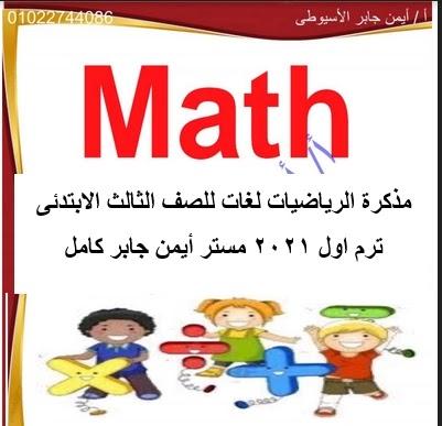 مذكرة ماث الرياضيات لغات للصف الثالث الابتدئى ترم اول 2021 مستر أيمن جابر كامل