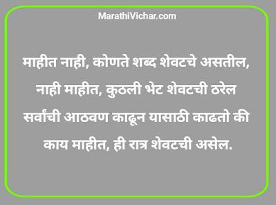 good night wishes in marathi