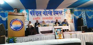 pandit-nokhe-mishra-seminar-jamshedpur