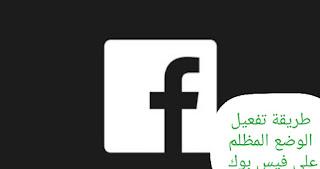 الوضع المظلم على فيس بوك