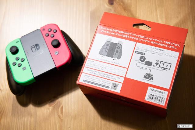 【生活分享】充電不用拆卸,Switch 原廠 Joy-Con 充電握把 - 可以用主機底座來充電
