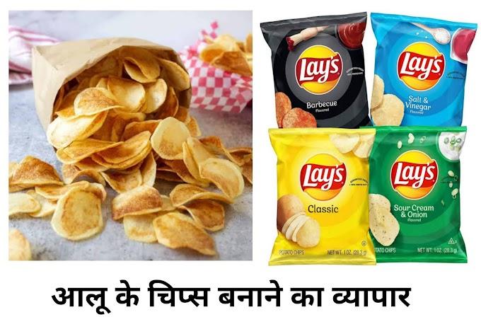 आलू चिप्स उद्योग कैसे शुरू करें। chips making machine द्वारा चिप्स कैसे बनाएं।