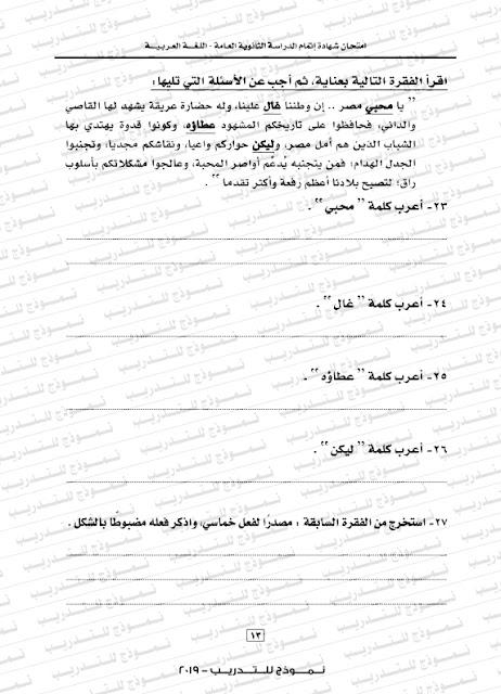 02-Arabic2019-2020_014