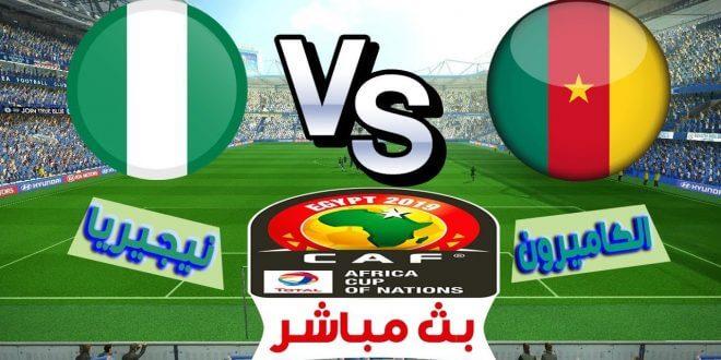 مشاهدة مباراة نيجيريا والكاميرون بث مباشر كأس الأمم الأفريقية Live : cameroon vs Nigeria