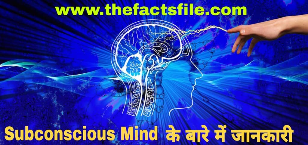 अवचेतन मन क्या है? इसके बारे में जानकारी - Facts and Information about Subconscious Mind in Hindi