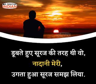 Breakup Shayari Status in Hindi