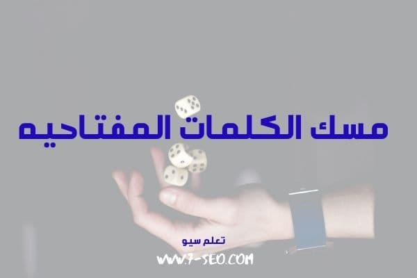 مسك الكلمات المفتاحيه علي جوجل