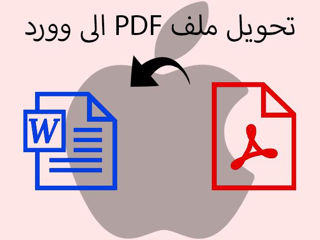 كيفية تحويل ملف PDF الى وورد على الموبايل ايفون وأيباد