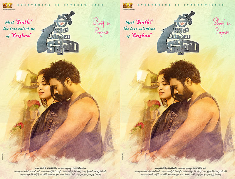 Ee Kathalo Patralu Kalpitam Movie First Look Released