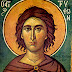 Моја Крсна Слава: Свети Мученик Трифун