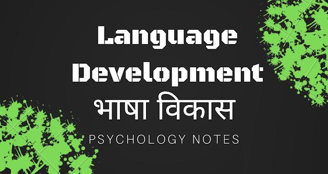 भाषा विकास | Language Development | Psychology notes
