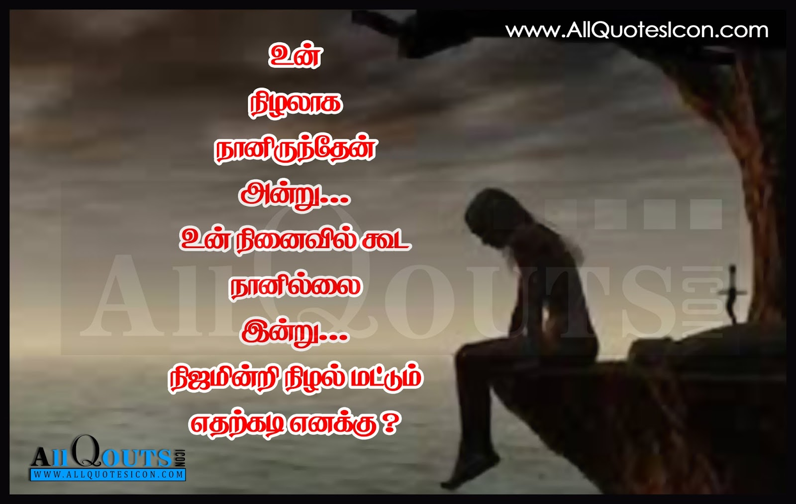 Love Failure Quotes In Tamil Hd Images