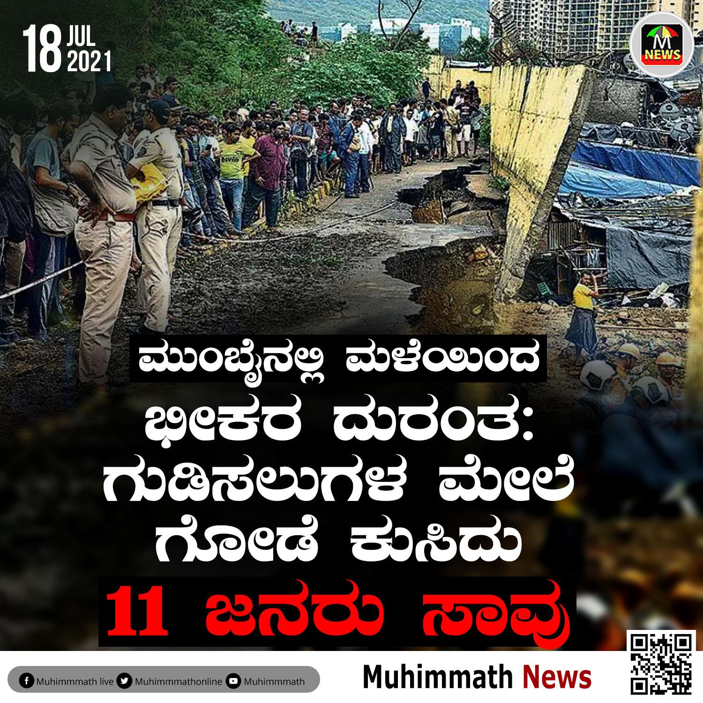 ಮುಂಬೈನಲ್ಲಿ ಮಳೆಯಿಂದ ಭೀಕರ ದುರಂತ :   ಗುಡಿಸಲುಗಳ ಮೇಲೆ ಗೋಡೆ ಕುಸಿದು 11 ಜನರು ಸಾವು