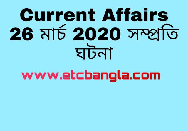 ETC Bangla