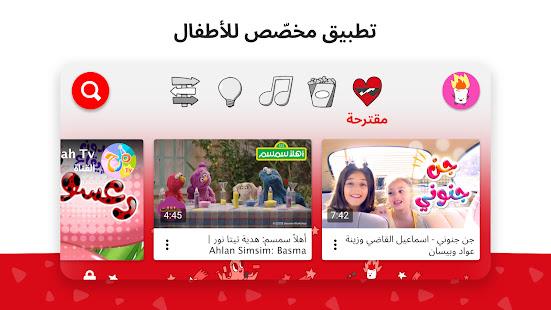 تطبيق Youtube Kids -  اخر تحديث مع شرح الاستخدام - فيديو