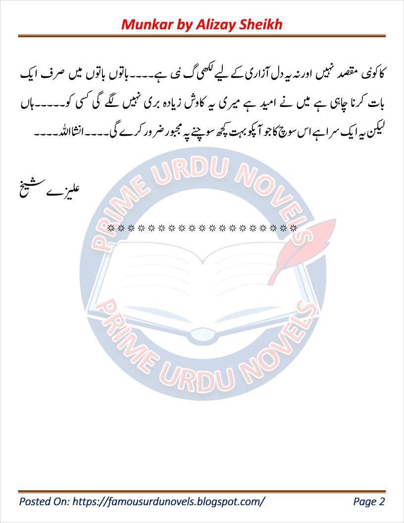 Munkir By Alizay Sheikh Cousin Forced Marriage Novel | Urdu