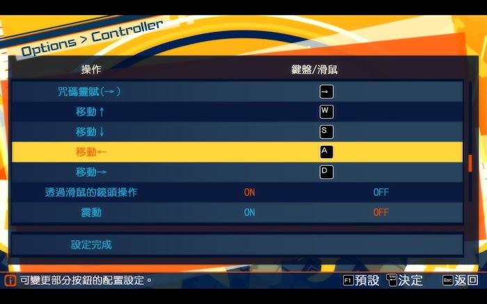Fate EXTELLA 滑鼠靈敏度調整方法   娛樂計程車