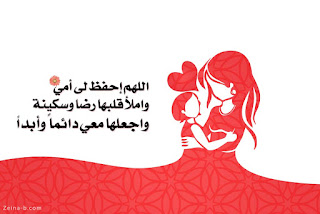 اللهم إحفظ أمى، صور عن الأم الحنونة ♥