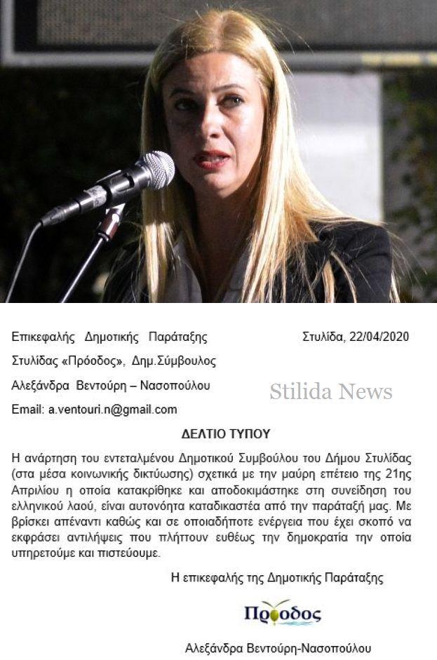 Αλ.Βεντούρη–Nασοπούλου σχετικά με την ανάρτηση Δημ.Συμβούλου του Δ.Στυλίδας