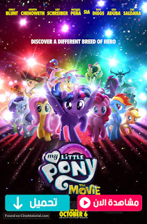 مشاهدة وتحميل فيلم ماي ليتل بونيMy Little Pony: The Movie 2017 مترجم عربي