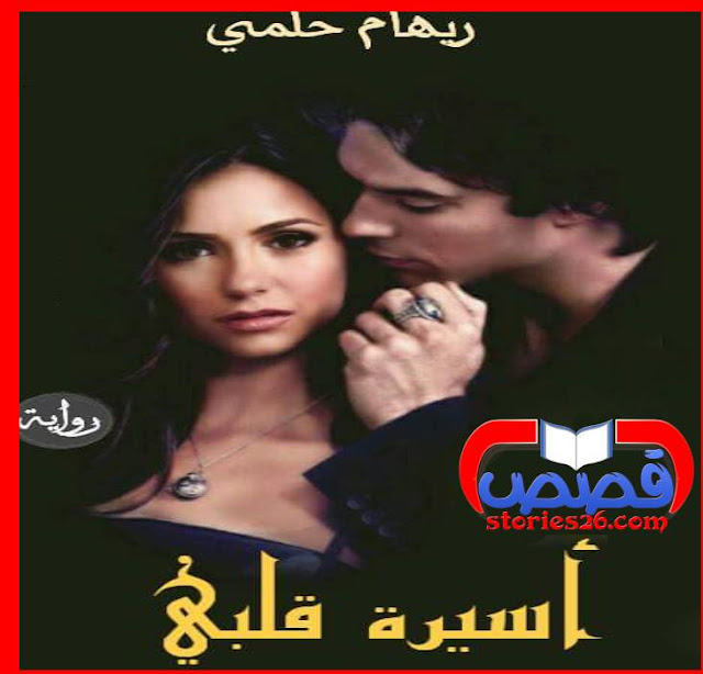 رواية أسيرة قلبى بقلم ريهام حلمى