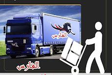 شركة نقل عفش من جدة الى الاردن 0530709108 شامل الضمان فك تغليف انهاء اجراءات الشحن من السعودية الي ألأردن