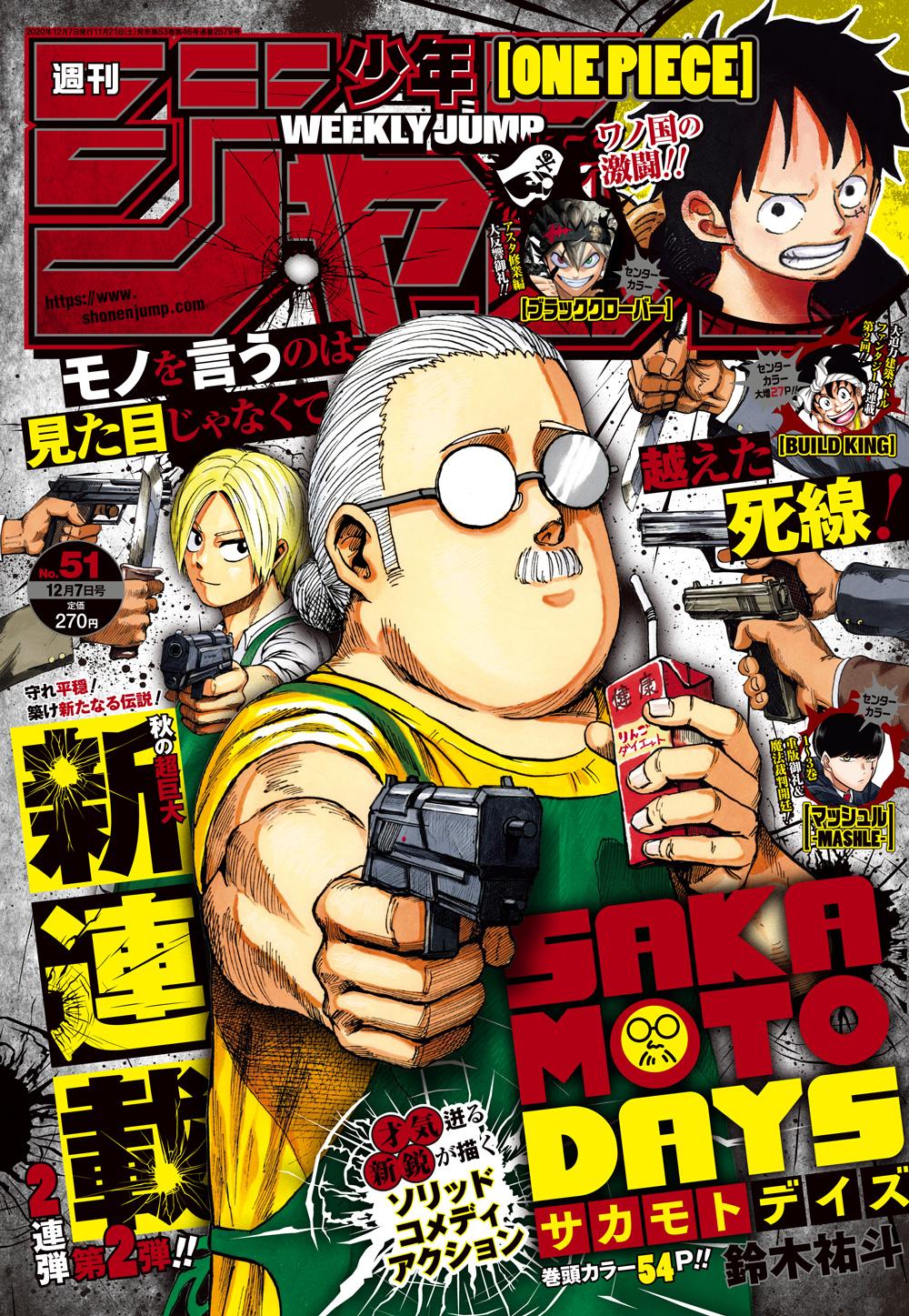 週刊少年ジャンプ 2020年51号 [Weekly Shonen Jump 2020 No.51+RAR]
