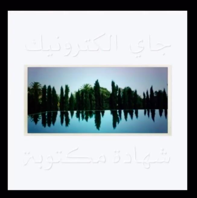 Stream Jay Electronica's Debut Album 'A Written Testimony'