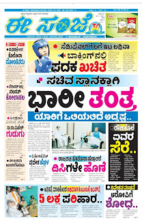 Evening Paper Clips on 30-07-2021 Friday