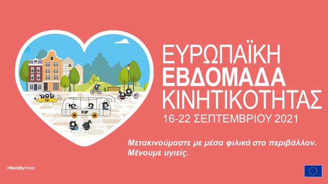 Ο Δήμος Ερμιονίδας συμμετέχει στην Ευρωπαϊκή Εβδομάδα Κινητικότητας 2021