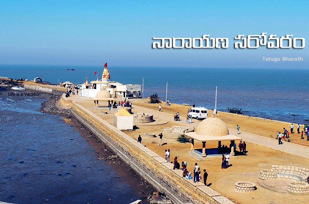 నారాయణ సరోవరం - Narayana Sarovaram