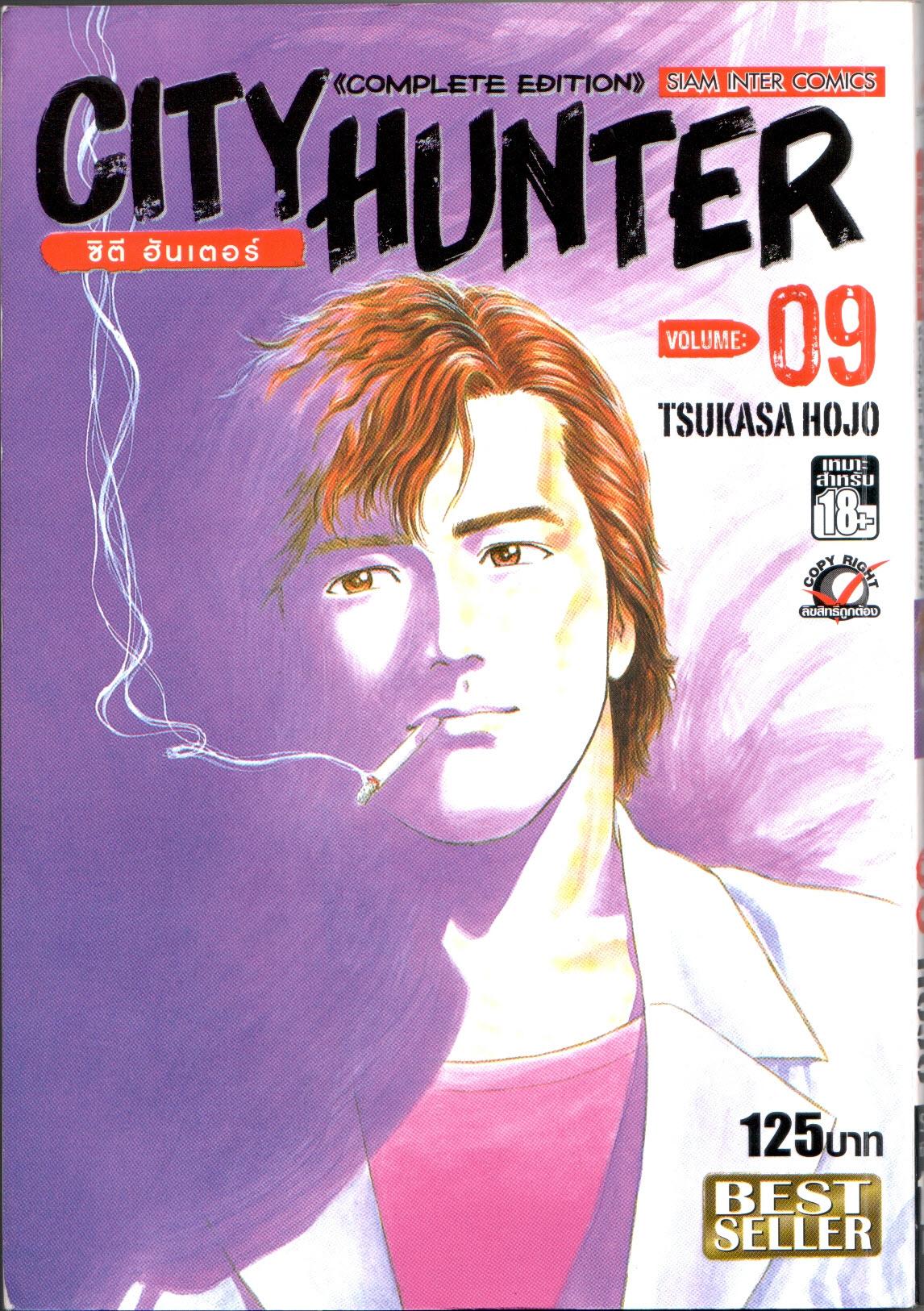 City Hunter-เล่ม 9