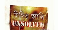 Misir Ali Unsolved by Humayun Ahmed (Misir Ali - 18)