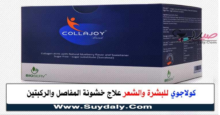 كولاجوى شراب أمبولات Collajoy للبشرة والشعر وصحة الغضاريف والعظام والسعر والبديل في 2020