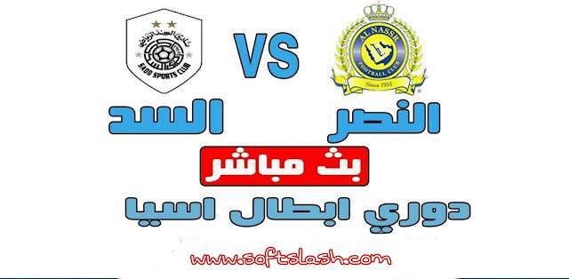 بث مباشر Elnasr vs Elsaad بدون تقطيع بمختلف الجودات