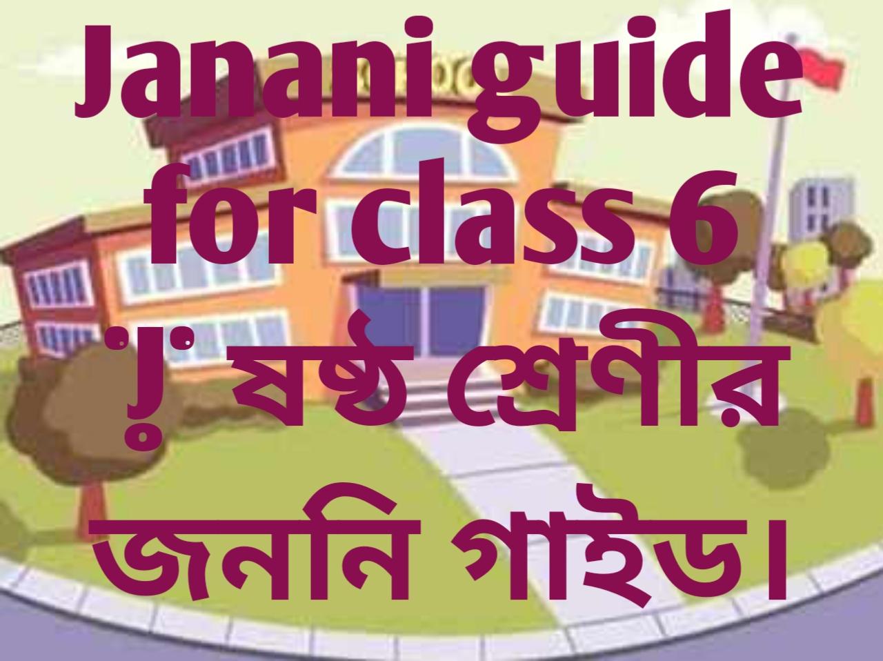 class 6 janani guide 2021, class 6 janani guide pdf, class 6 janani guide book 2021, class 6 math solution janani guide, janani guide class 6, janani guide for class 6, janani guide for class 6 english, janani guide for class 6 math, janani guide for class 6 science, janani guide for class 6 Bangladesh and global studies, janani guide for class 6, janani guide for class 6 hindu dharma, janani guide for class 6 ICT, janani guide for class 6 home science, janani guide for class 6 agriculture education, janani guide for class 6 physical education, ষষ্ট শ্রেণীর বাংলা গাইড জননী ডাউনলোড, ষষ্ট শ্রেণীর বাংলা গাইড এর পিডিএফ, ষষ্ট শ্রেণির বাংলা জননী গাইড পিডিএফ ২০২১, ষষ্ট শ্রেণীর জননী গাইড ২০২১, ষষ্ট শ্রেণির ইংরেজি জননী গাইড, ষষ্ট শ্রেণীর গণিত জননী গাইড, ষষ্ট শ্রেণীর জননী গাইড বিজ্ঞান, ষষ্ট শ্রেণীর জননী গাইড বাংলাদেশ ও বিশ্বপরিচয়, ষষ্ট শ্রেণীর জননী গাইড ইসলাম শিক্ষা, ষষ্ট শ্রেণীর জননী গাইড হিন্দুধর্ম, ষষ্ট শ্রেণীর জননী গাইড গার্হস্থ্য বিজ্ঞান, ষষ্ট শ্রেণীর জননী গাইড কৃষি শিক্ষা, ষষ্ট শ্রেণীর জননী গাইড তথ্য যোগাযোগ প্রযুক্তি, ষষ্ট শ্রেণীর জননী গাইড শারীরিক শিক্ষা,