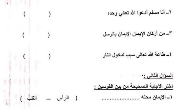 ورقة عمل تربية إسلامية للصف الأول مدرسة النجاة النموذجية