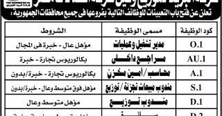 وظائف البريد المصري 2020
