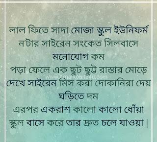 Se Prothom Prem Amar Nilanjana Lyrics