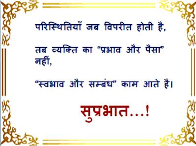 Suprabhaat-Suvichaar-Hindi