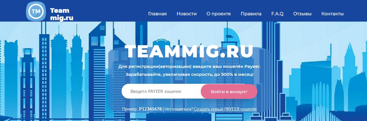 Мошеннический сайт teammig.ru – Отзывы, развод, платит или лохотрон?