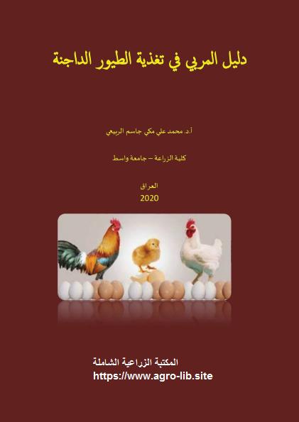 كتاب : دليل المربي في تغذية الطيور الداجنة