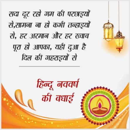 Hindu New Year Wishes  Images