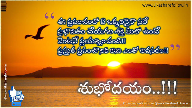 Good morning messages quotes in telugu